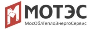 МОТЭС ООО МосОблТеплоЭнергоСервис