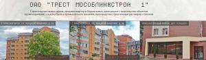 Трест Мособлинжстрой №1 ОАО Трест МОИС №1