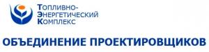 СРО Объединение Проектировщиков Топливно-Энергетический Комплекс НП СРО ОП ТЭК