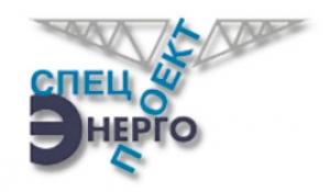 СпецЭнергоПроект ЗАО