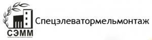 Челябинское Монтажно-Наладочное Управление Спецэлеватормельмонтаж ООО ЧМНУ СЭММ