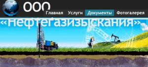 Нефтегазизыскания ООО НГИ