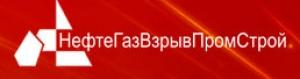 НефтеГазВзрывПромСтрой ООО НГВПС