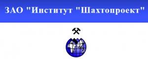 Шахтопроект ЗАО