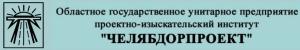 Челябдорпроект ОГУП ПИИ Областное ГУП Проектно-Изыскательский Институт