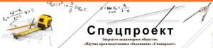 Спецпроект ЗАО Научно-Производственное Объединение