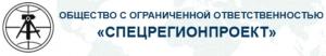 Спецрегионпроект ООО
