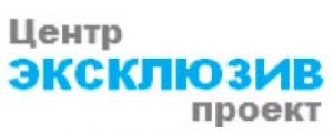 ЦентрЭксклюзивПроект ООО