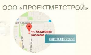 ПроектМетСтрой ООО