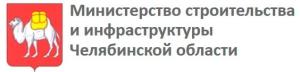 Министерство Строительства и Инфраструктуры Челябинской Области