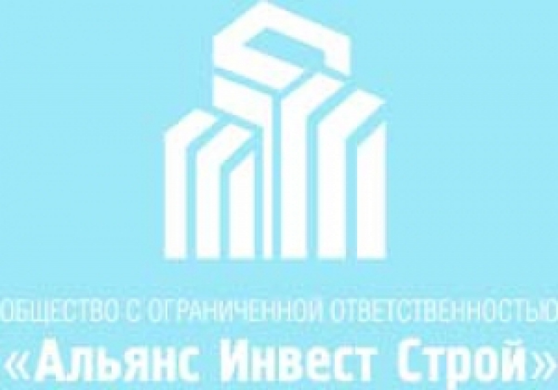 Альянс Инвест Строй ООО