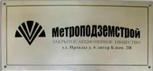 Метроподземстрой ЗАО