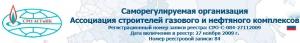 СРО Ассоциация Строителей Газового и Нефтяного Комплексов НП АСГиНК