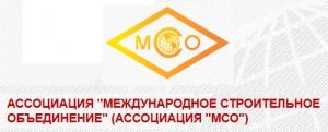 СРО Международное Строительное Объединение НП Ассоциация МСО
