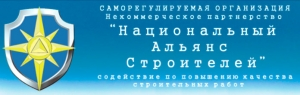 СРО Национальный Альянс Строителей НП
