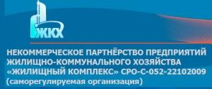 СРО Жилищный Комплекс НПП Некоммерческое Партнерство Предприятий Жилищно-Коммунального Хозяйства