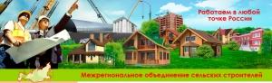 СРО Межрегиональное Объединение Сельских Строителей НП МРОСС