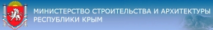 Министерство Строительства и Архитектуры Республики Крым