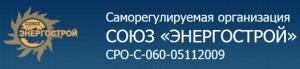 СРО Союз Энергострой НП