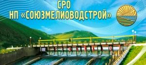 СРО Союзмелиоводстрой НП Объединение Строителей в Области Мелиорации и Водного Хозяйства