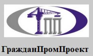 ГражданПромПроект ООО