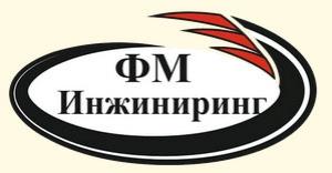 ФМ-Инжиниринг ООО