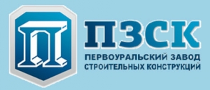 Первоуральский Завод Строительных Конструкций ООО ПЗСК