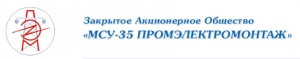 МСУ-35 Промэлектромонтаж ЗАО МСУ-35 ПЭМ
