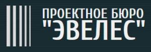 Эвелес ООО Проектное Бюро