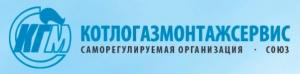 СРО Союз Котлогазмонтажсервис НП КГМС Союз Строительных, Монтажных и Сервисных организаций