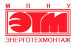 Энерготехмонтаж ОАО МПНУ Мобильное Пусконаладочное Управление