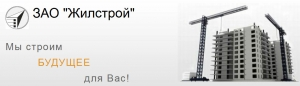 Жилстрой ЗАО