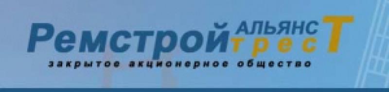 Альянс-Т Ремстройтрест ЗАО