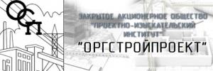 Оргстройпроект ЗАО
