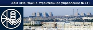 Монтажно-Строительное Управление №74 ЗАО МСУ №74 МСУ-74