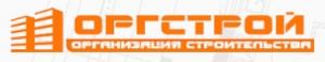 Организация Строительства ООО ОргСтрой