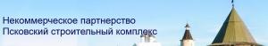 Ассоциация СРО Псковский Строительный Комплекс НП Ассоциация СРО ПСК