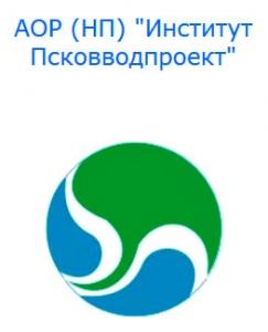 Псковводпроект АОР НП Акционерное Общество Работников Народное Предприятие