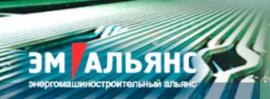 ЭМАльянс ОАО ЭнергоМашиностроительный Альянс