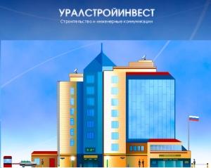 Уралстройинвест ООО