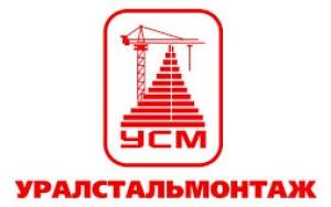 Уралстальмонтаж ЗАО Инжиниринговый Центр УСМ