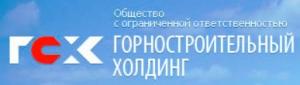Горностроительный Холдинг ООО