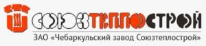 Чебаркульский Завод Союзтеплострой ЗАО ЧЗС