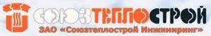 Союзтеплострой Инжиниринг ЗАО