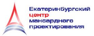 Екатеринбургский Центр Мансардного Проектирования ООО ЕЦМП