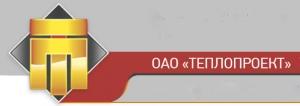 Теплопроект ОАО Инжиниринговая Компания по Теплотехническому Строительству