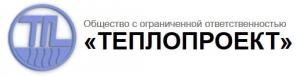 Теплопроект ООО
