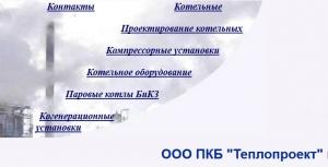 Теплопроект ООО Проектно-Конструкторское Бюро