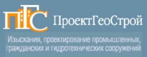 ПроектГеоСтрой ООО