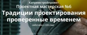 Капремстройпроект ООО Проектная Мастерская №6